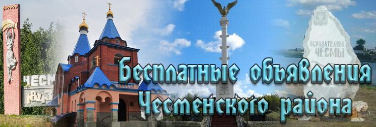 Бесплатные объявления Чесменского района