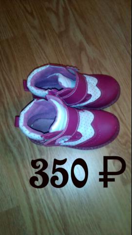 Продам ботинки весенние
