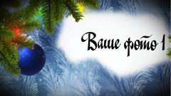 Новогоднее слайд шоу